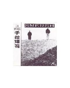 "SMERSH - 3 Bangs - börft 032 - Sweden - Börft Records - 7"""