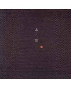 ANDREW CHALK & DAISUKE SUZUKI - SIREN 027 - Japan - Siren - T - &#23665
