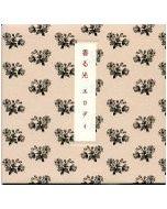 ELODIE - FP 020 - UK - Faraway Press - CD - La Lumiere Parfumee
