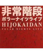 HIJOKAIDAN - PICA 005 - Norway - Pica Disk - CD - Polar Nights Live