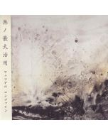 FERIAL CONFINE - Siren 021 - Japan - Siren Records - CD - The Full Use Of Nothing