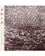 FERIAL CONFINE - Siren 022 - Japan - Siren Records - CD - Meiosis